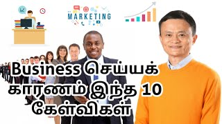 Business motivation in tamil | business ideas in tamil | தொழில் செய்ய வழிகள் | Complete Zoom |