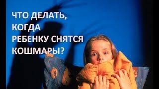 Что делать, когда ребенку снятся кошмары?