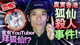 【恐怖】真實香港狐仙殺人事件!竟有YouTuber拜狐仙!?【狐仙都市傳說】