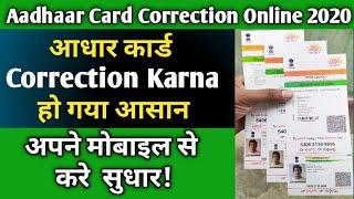 Aadhaar Card Correction Online 2020 ! आसान तरीका ! फोटो खीचे और करेक्शन करे ! सबसे आसान तरीका से ?