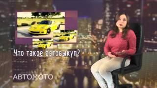 видео Автовыкуп Киев Дорого »