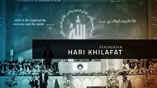 TASYAKUR NASIONAL KHILAFAT ISLAM AHMADIYA KE-112
