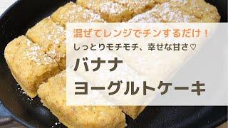 オートミールバナナヨーグルトケーキ|みぞれ《食べて痩せるレシピ》さんのレシピ書き起こし