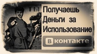 Заработок в соц.сети Вконтакте - Разбор полетов ТОЛЬКО СОВЕТЫ!