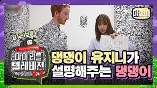 유창한(?) 영어로 댕댕이를 설명하는 댕댕이 안유진★