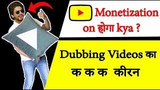 Dubbing YouTube Channel ka monetization on hoga kya
