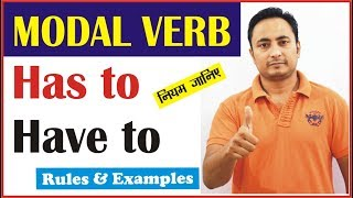 Has to/Have to(करना है, करना पडता है) | Modal Helping Verb in English Grammar