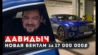 Давидыч - Новая Бентли За 17 500 000 Рублей