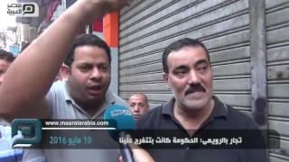 بعد التباطؤ في إخماد الحريق.. تجار الرويعي: الحكومة بتتفرج علينا