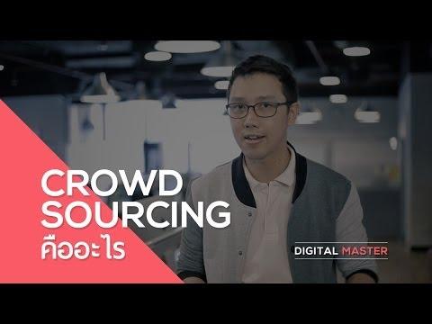 Digital Master Ep.3-3/3 - ความหมายของ Crowdsourcing คืออะไร