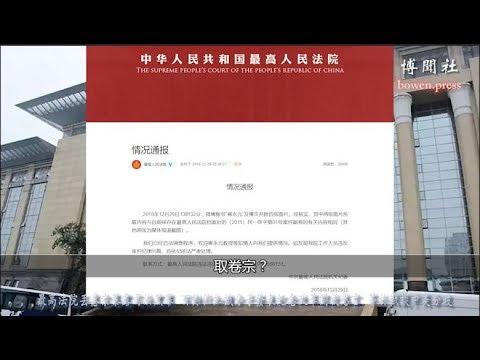 葫芦:丢卷宗揭开司法腐败黑幕 百位公知怒怼习近平