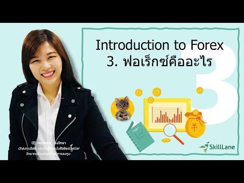 Introduction to Forex - ฟอเร็กซ์คืออะไร