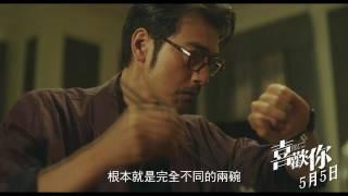 電影【喜歡你】泡麵版預告 5/5 甜到爆炸