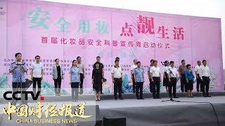 《中国财经报道》 20190520 16:00| CCTV财经