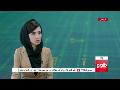 BAZAR: Electricity Shortage In Kabul