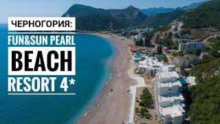 В Черногорию с TUI обзор отеля FUN SUN Pearl Beach Resort 4