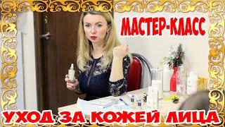 Мастер класс по красоте уход за кожей лица berry mix armelle Олеся Селезнева