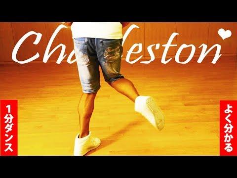 1分ダンス「チャールストン」やり方 基本ステップの練習方法