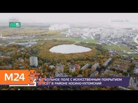 В районе Косино-Ухтомский появится новое футбольное поле - Москва 24