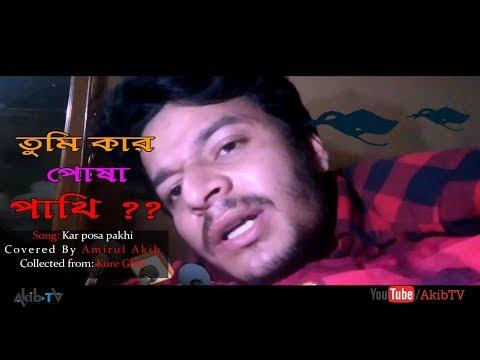 Amar hridoyo pinjirar posa pakhi Karaoke music | Tumi kar posa pakhi without vocal | bangla music