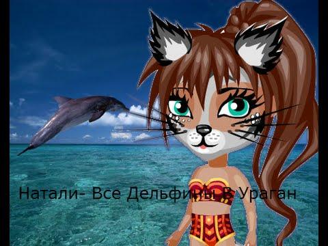 Микс– Клип---Все дельфины в ураган :3