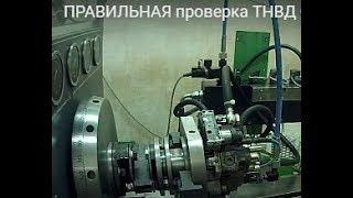 ПРАВИЛЬНАЯ ПРОВЕРКА ТНВД CP3 COMMON RAIL