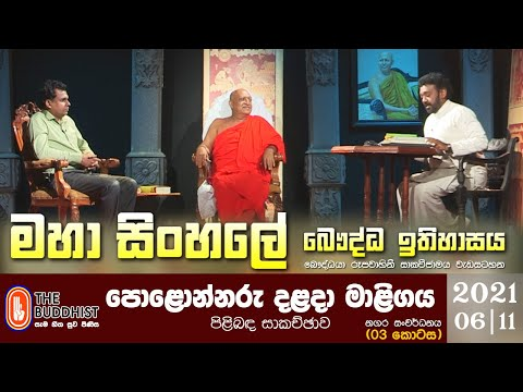 Maha Sinhale Bauddha Ithihasaya   2021-06-11   මහා සිංහලේ බෞද්ධ ඉතිහාසය