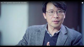 2021 과학기술정책연구원(STEPI) 홍보 영상(영문…