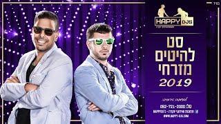 סט להיטים מזרחי דתי 2019 - נריה אנג'ל & ניסו סלוב - 052-721-2000 - תקליטן דתי - HAPPY DJ'S