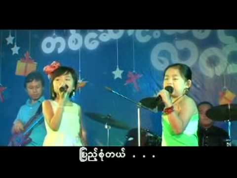 Myanmar Song Merry X'mas By Khupkhai Khampat