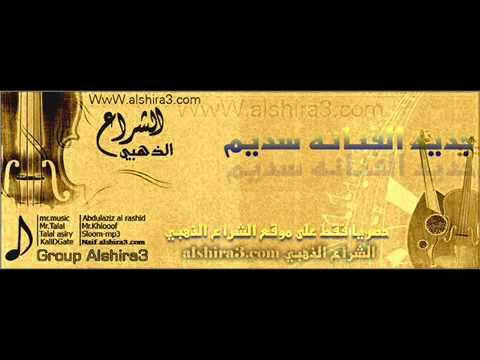 الفنانه سديم 2012   احبهم ليش خلوني   alShira3 CoM   YouTube