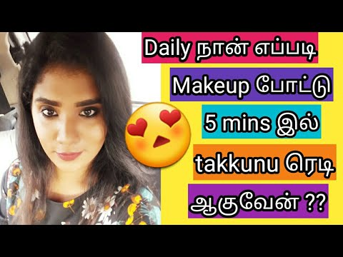 (Simple & Easy) My Everyday quick makeup look😍college/ work/Office in தமிழ் thumbnail