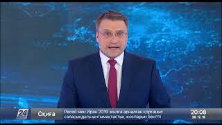 Выпуск новостей 20:00 от 26.12.2018