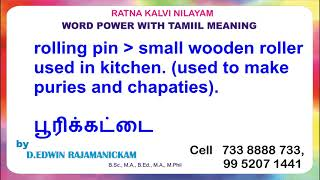 Rolling pin - meaning in English and Tamil