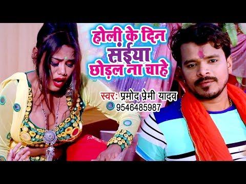 Pramod Premi Yadav का तहलका मचाने वाला होली VIDEO - Holi Ke Din Saiya Chhodal Na Chahe - Holi Video