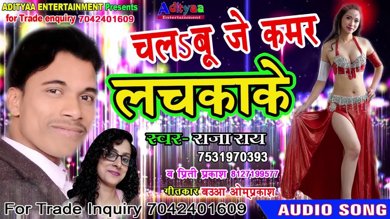 2018 Bhojpuri DJ Song - Chalabu Je Kamar Lachkake - चलबू जे कमर लचकाके - Raja Ray