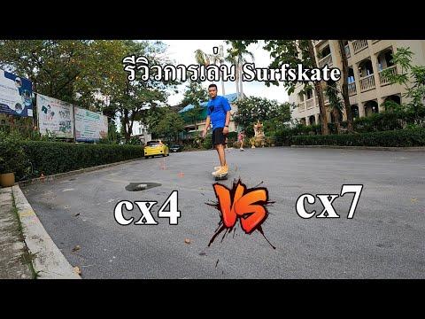 รีวิวการเล่น Surfskate    cx4  sv  cx7