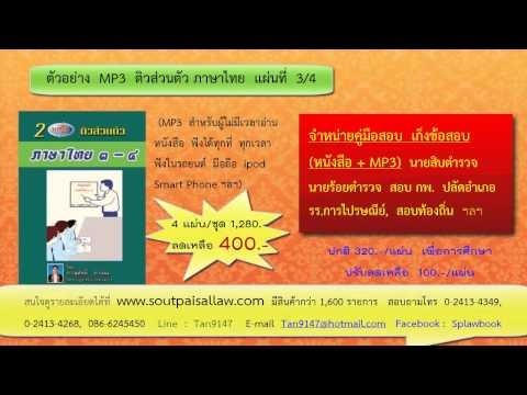 MP3 ติวส่วนตัว ภาษาไทย แผ่นที่ 3/4 สำหรับเตรียมสอบเข้าราชการ