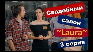 Свадебный сериал Laura 3 серия