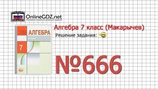 Задание № 666 - Алгебра 7 класс (Макарычев)