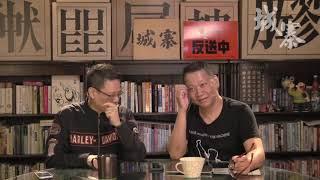 韓正撐送中夾粗嚟、中共反美香港做人質 - 21/05/19 「奪命Loudzone」3/3