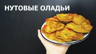 Оладьи без яиц   Нутовые пудлы   Вегетарианские рецепты