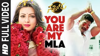 you-are-my-mla-full-song-sarrainodu-allu-arjun-rakul-preet-telugu-songs-2016