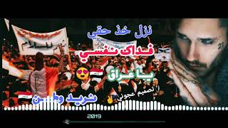 ريمكس جلال الزين | غزوان الفهد ( بيكيسي ) 2019