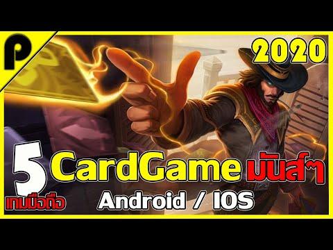5อันดับ เกมมือถือ Card Game งานดี น่าเล่น ประจำปี 2020 [Android / IOS]