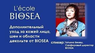 Дополнительный уход за кожей лица шеи и области декольте от BIOSEA
