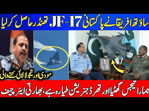 South Africa acquires jf17 aircraft ! How technology of pakistan ! jf17 vs rafale ! Ba production