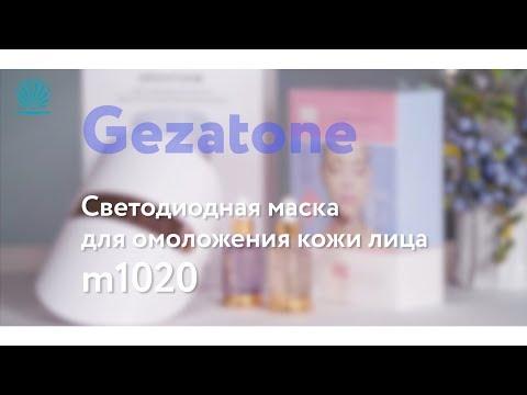 🎇 Светодиодная маска для омоложения кожи лица M1020 Gezatone 🎇