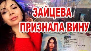 Зайцева полностью признала вину в совершении траги...