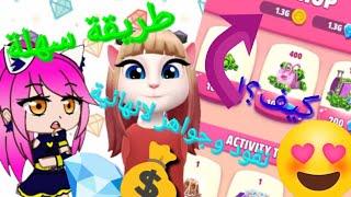 طريقة تحميل My talking Angela 2 مهكرة بدون وجودها في متجر بلاي💗/الطريقة لأول مرة على اليوتوب💗 screenshot 5